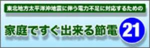 Shinsai_setsuden_banner_m