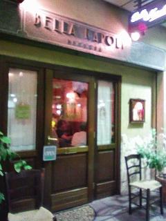 深川高橋商店街のPizza<br />  に唸る