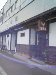 栗駒牛の店