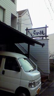 香川讃岐うどん行脚①