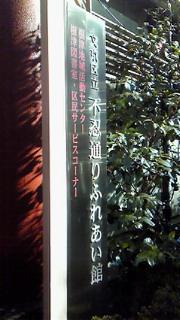 文京区の図書館