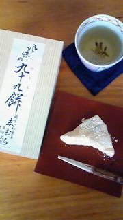 新茶と和菓子です。