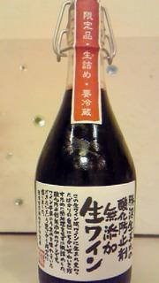 山梨の生ワイン