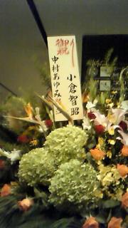 中村あゆみさんのLIVE<br />  !