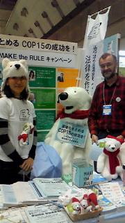 エコプロダクツ2009<br />  行って来ました!