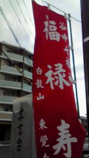 初詣@田端