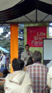 ライフスタイルフォーラム2010