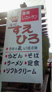 飛騨の道の駅レストランから復興