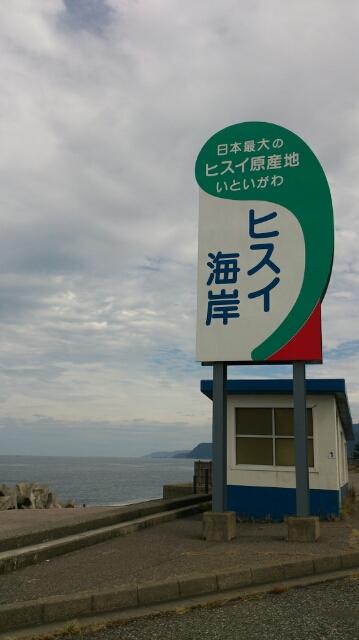 糸魚川世界ジオパーク