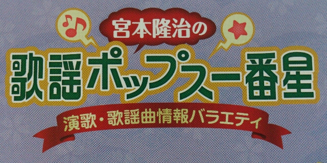 『宮本隆治の歌謡ポップス☆一番星 VOL. 46 森昌子 』