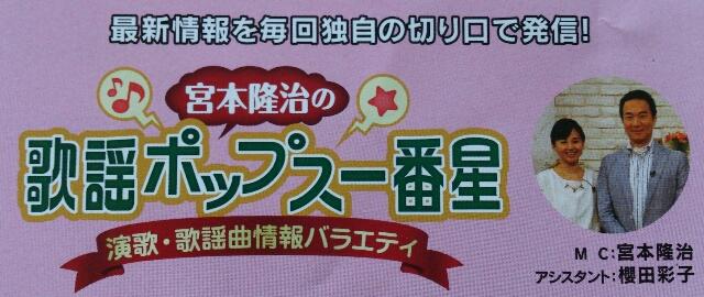 『宮本隆治の歌謡ポップス☆一番星 VOL.54』