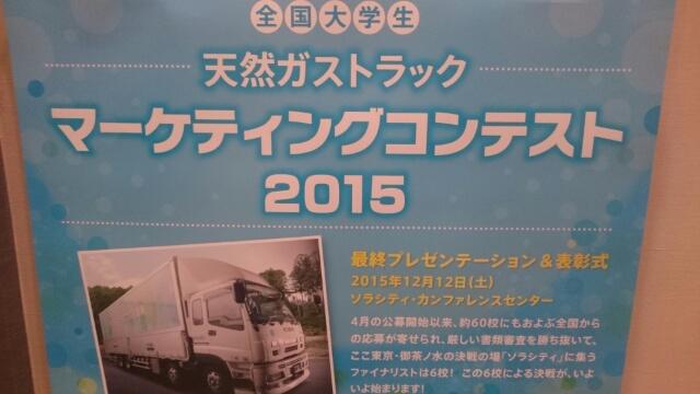 天然ガストラックマーケティングコンテスト