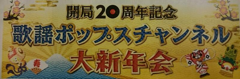 開局20周年記念 歌謡ポップスチャンネル大新年会