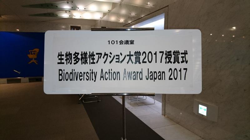 生物多様性アクション大賞大賞授賞式でした!