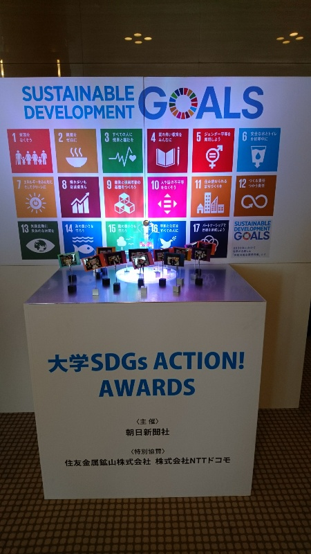 大学SDGS ACTION! AWARDS