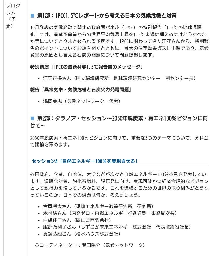 気候市民サミットin京都 〜気候危機とIPCCの気候科学・脱炭素革命・自然エネルギー100%〜【京都】