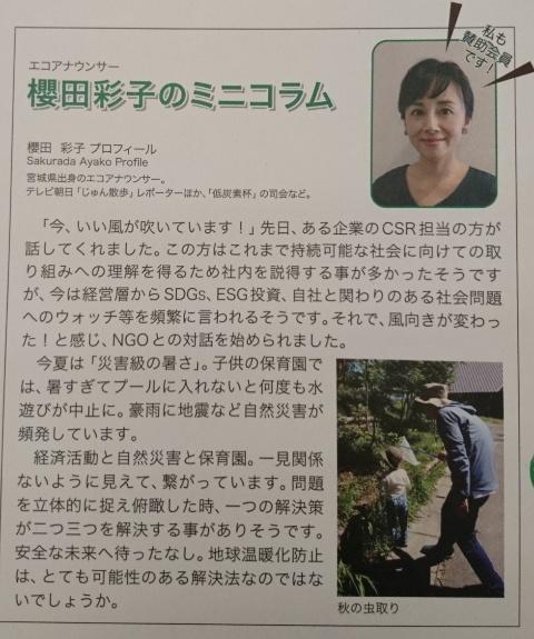 全国ネット通信 櫻田エココラム