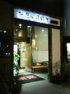 激うま四川料理、栄児で思う。