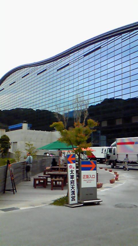 トンネルを抜けたら九州国立博物館!