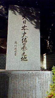 黄門さまの大日本史