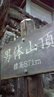 筑波山の麓にて…