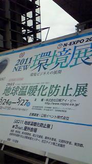 2011NEW環境展