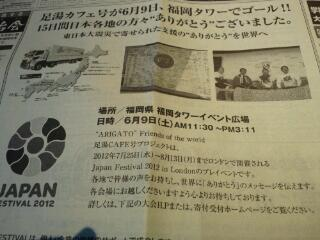 足湯カフェ号、福岡へゴール!