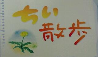 地井さんの絵手紙展