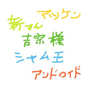 Cocolog_oekaki_2013_04_25_13_03