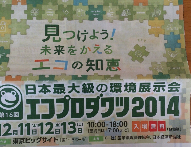エコプロダクツ2014