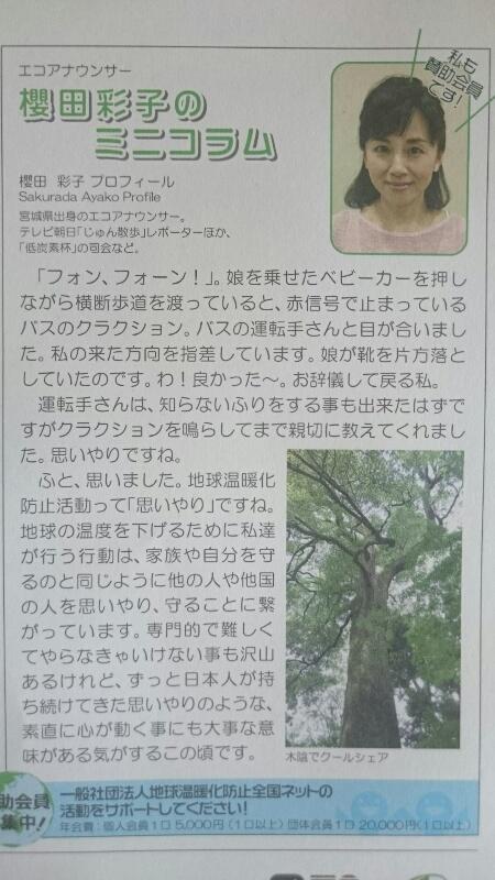 全国ネット通信、櫻田エココラム