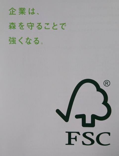 FSC認証アスレチック