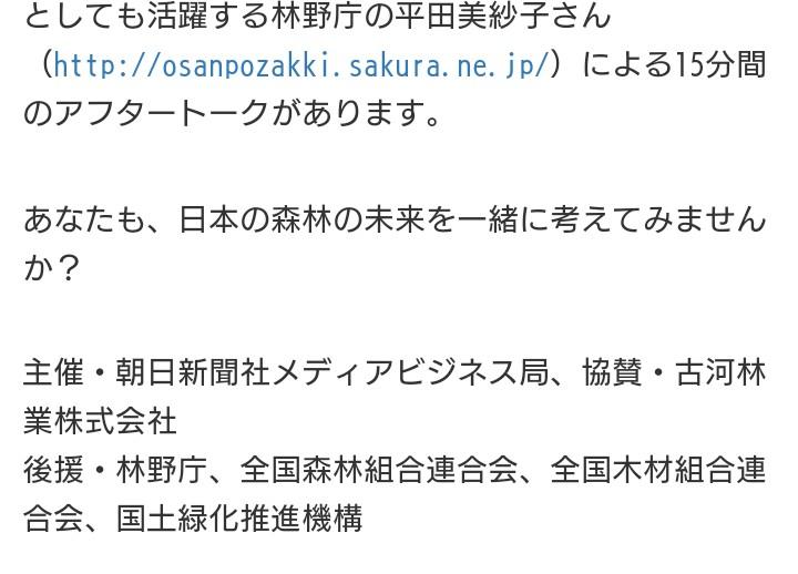 DIALOG 日本の未来を語ろう