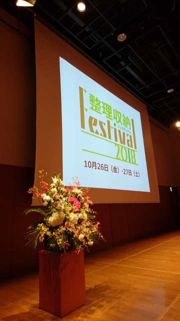 整理収納フェスティバル2018