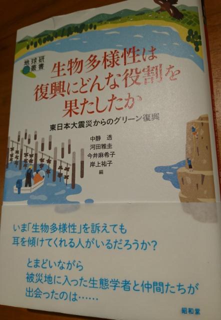 『自然資本を活かした防災と震災復興  東日本大震災からのグリーン復興と今後の展開』